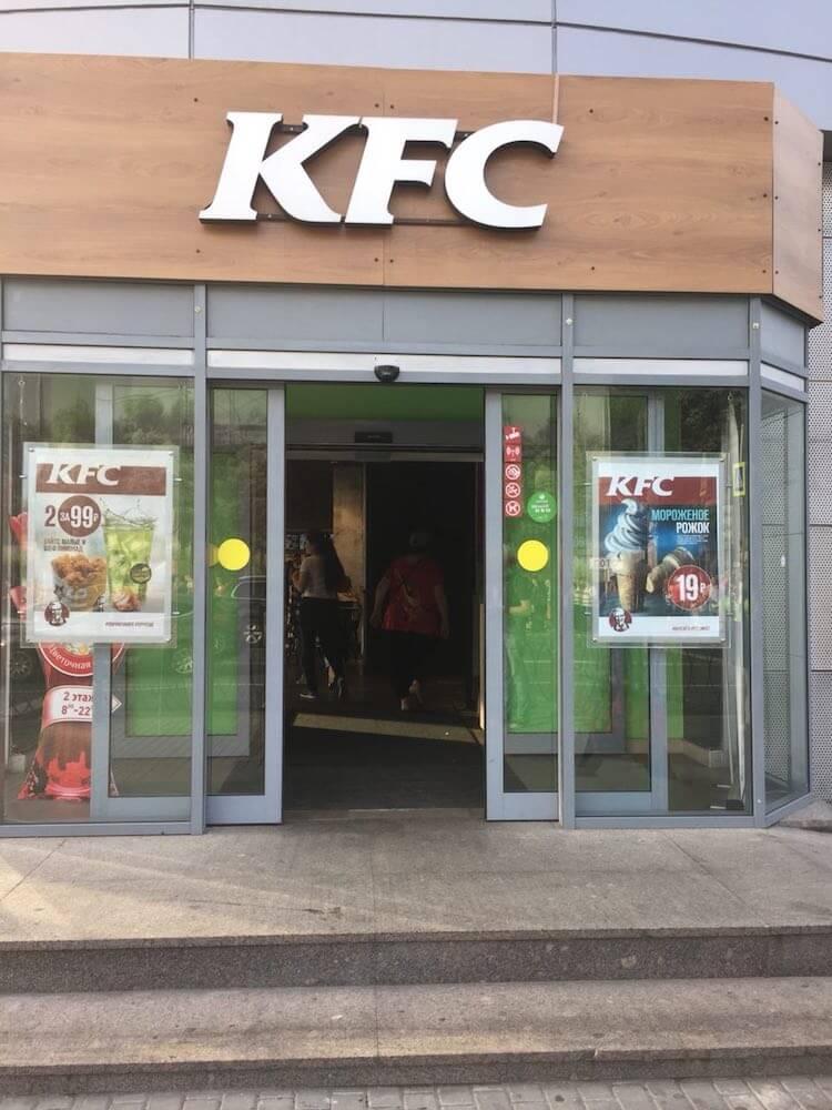 Переходим на светофоре через дорогу. Заходим в здание KFC. | Сервис-Бит