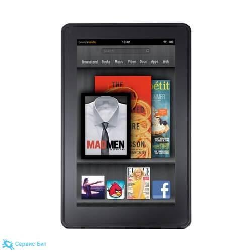 Kindle Fire | Сервис-Бит