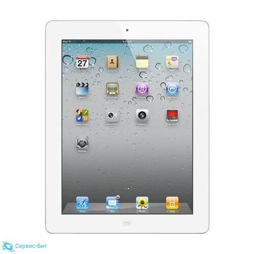 iPad 2 | Сервис-Бит