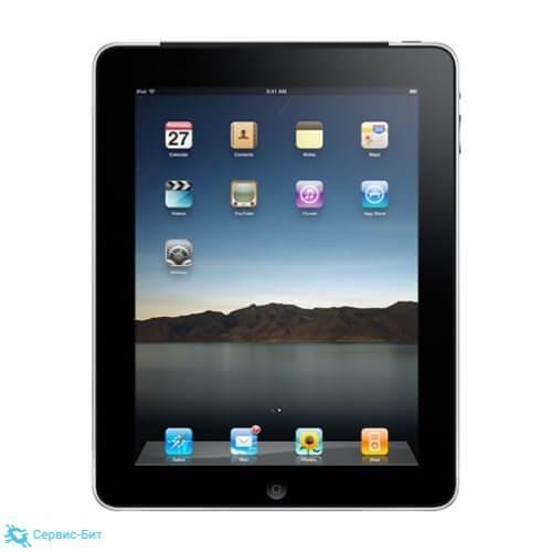 iPad (2010) | Сервис-Бит