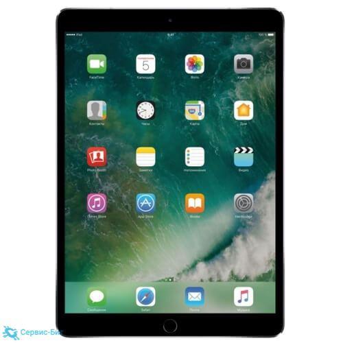 Apple iPad Pro 10.5 | Сервис-Бит
