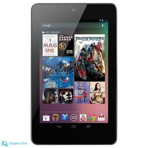 Nexus 7 | Сервис-Бит