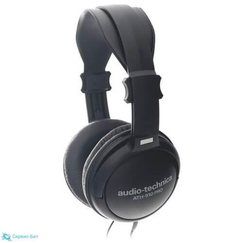 Audio-Technica ATH-910PRO | Сервис-Бит