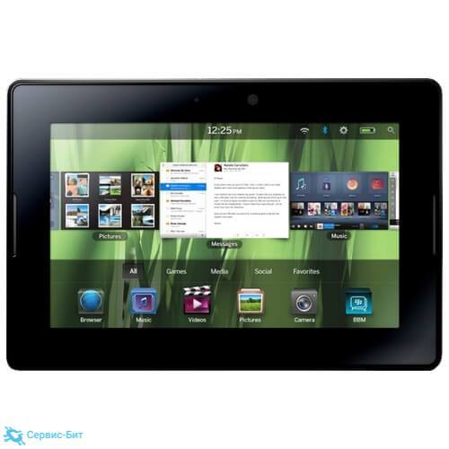 BlackBerry PlayBook | Сервис-Бит