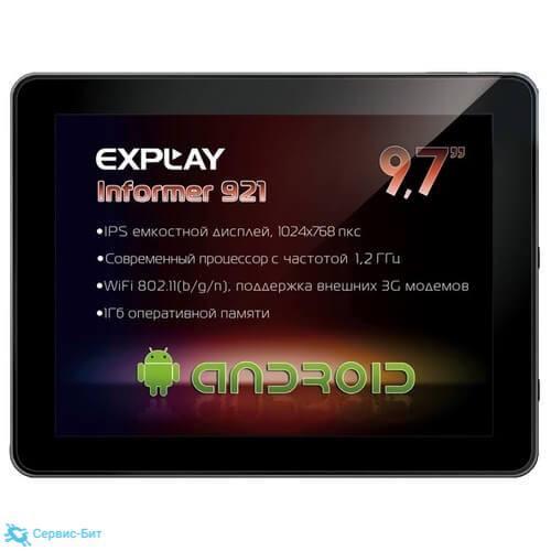 Explay Informer 920 | Сервис-Бит