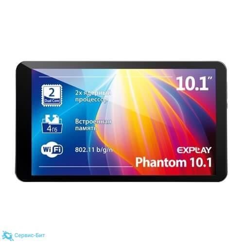 Explay Phantom 10.1 | Сервис-Бит