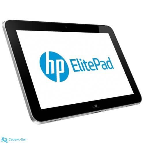 HP ElitePad 900 (1.5GHz) | Сервис-Бит