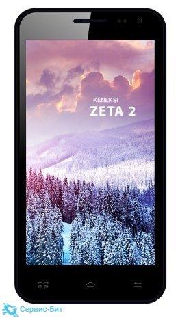 KENEKSI Zeta 2 | Сервис-Бит