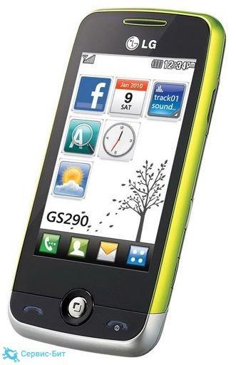 GS290 | Сервис-Бит