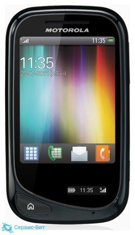 Motorola Wilder | Сервис-Бит