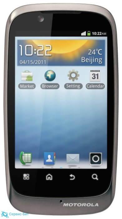 Motorola XT532 | Сервис-Бит