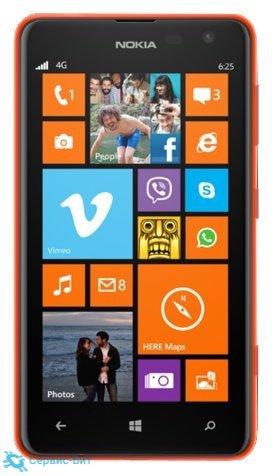 Lumia 625 3G | Сервис-Бит