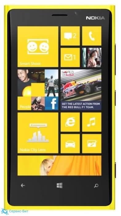 Lumia 920 | Сервис-Бит