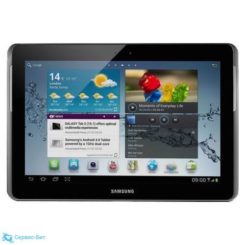 Samsung Galaxy Tab 2 (10.1)   Сервис-Бит