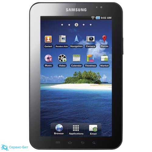 P1000 Galaxy Tab | Сервис-Бит