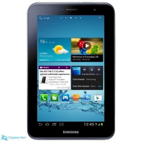 Samsung P3100 Galaxy Tab 2 (7.0)   Сервис-Бит