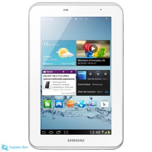 P3110 Galaxy Tab 2 (7.0) | Сервис-Бит