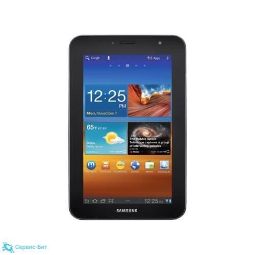 P6210 Galaxy Tab 7.0 Plus | Сервис-Бит