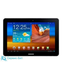 P7510 Galaxy Tab 10.1 | Сервис-Бит