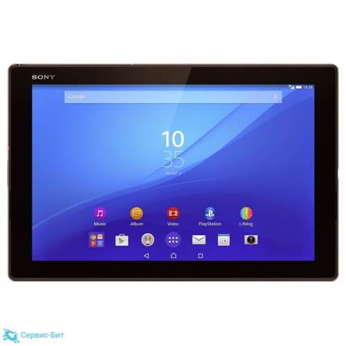 Xperia Z4 Tablet | Сервис-Бит
